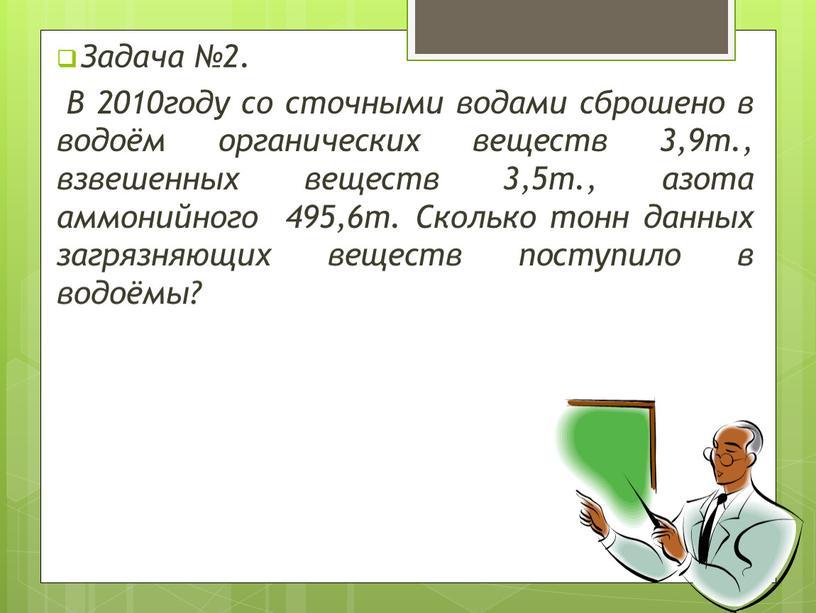 Задача №2. В 2010году со сточными водами сброшено в водоём органических веществ 3,9т