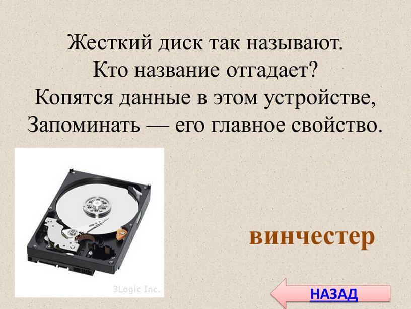 Жесткий диск так называют. Кто название отгадает?