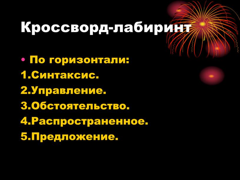Кроссворд-лабиринт По горизонтали: 1