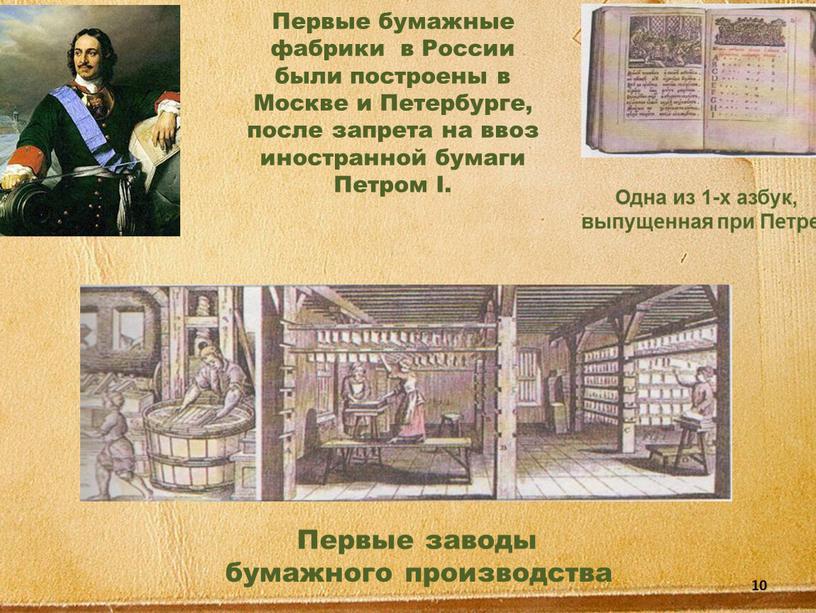 Первые бумажные фабрики в России были построены в