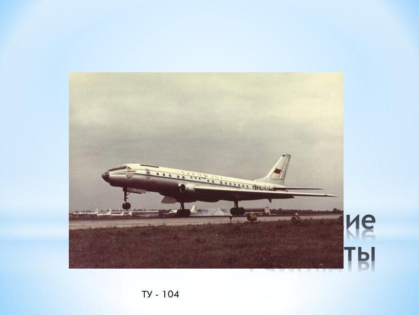 Пассажирские самолеты ТУ - 104