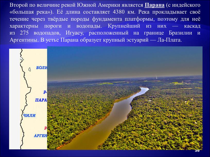 Второй по величине рекой Южной