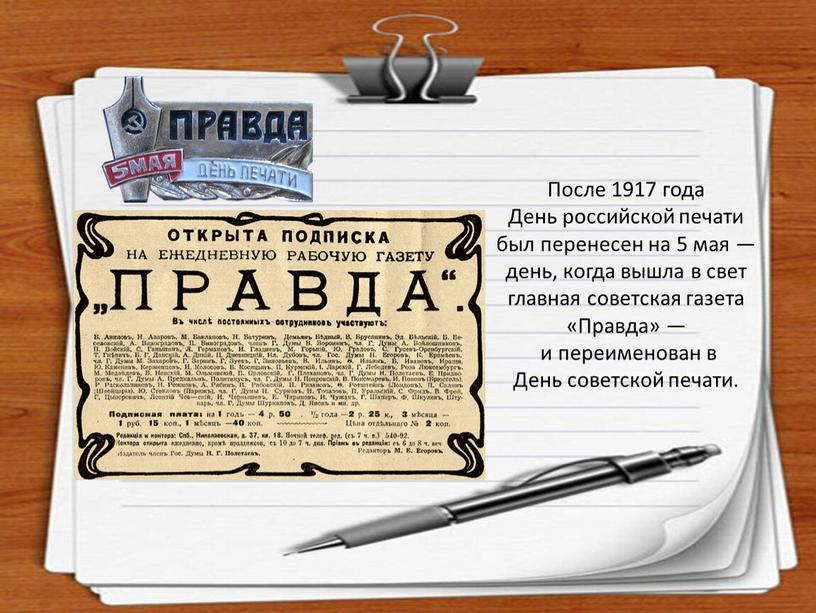 После 1917 года День российской печати был перенесен на 5 мая — день, когда вышла в свет главная советская газета «Правда» — и переименован в