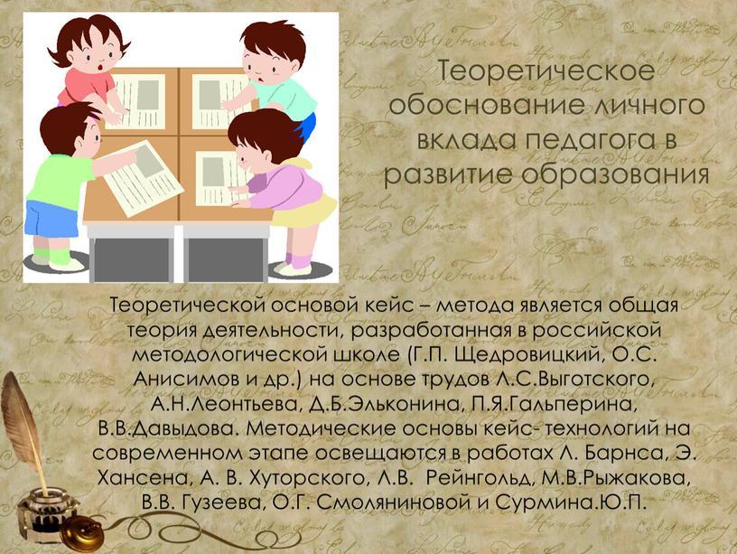 Теоретическое обоснование личного вклада педагога в развитие образования