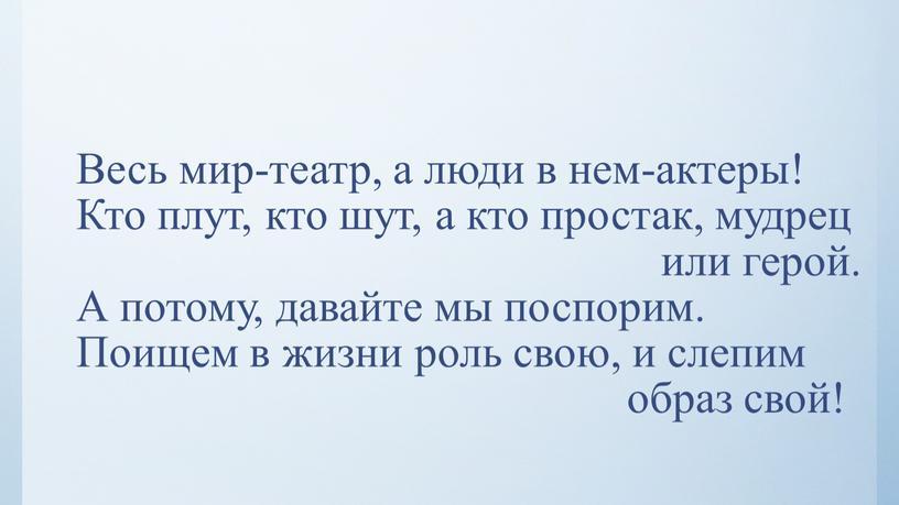 Весь мир-театр, а люди в нем-актеры!