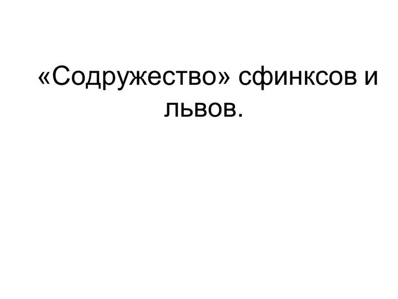 «Содружество» сфинксов и львов.