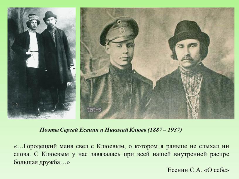 Поэты Сергей Есенин и Николай Клюев (1887 – 1937) «…Городецкий меня свел с