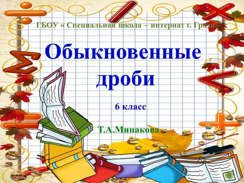 Обыкновенные дроби ГБОУ « Специальная школа – интернат г