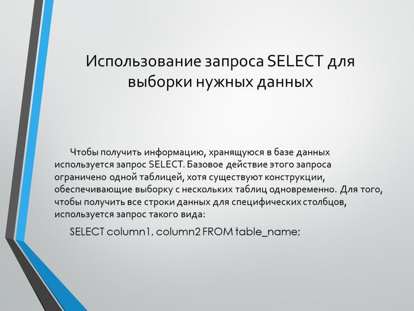 Использование запроса SELECT для выборки нужных данных