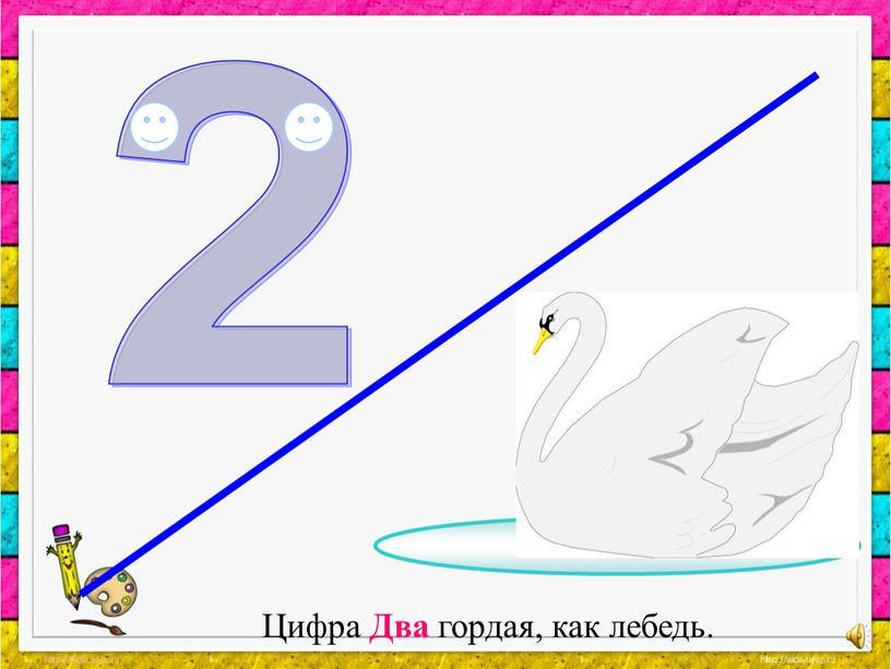 Цифра Два гордая, как лебедь