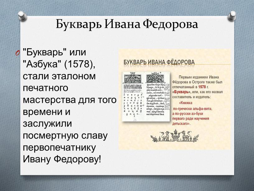 """Букварь Ивана Федорова """"Букварь"""" или """"Азбука"""" (1578), стали эталоном печатного мастерства для того времени и заслужили посмертную славу первопечатнику"""
