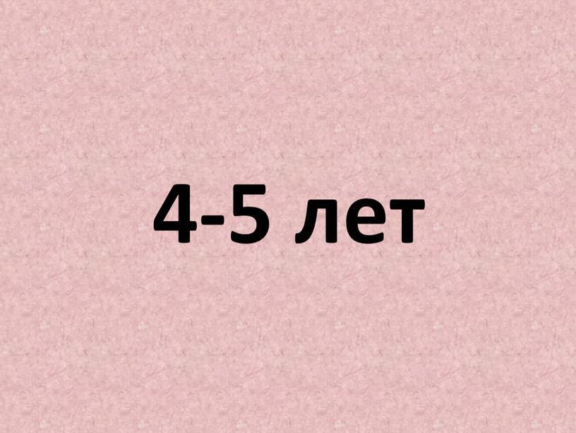 4-5 лет