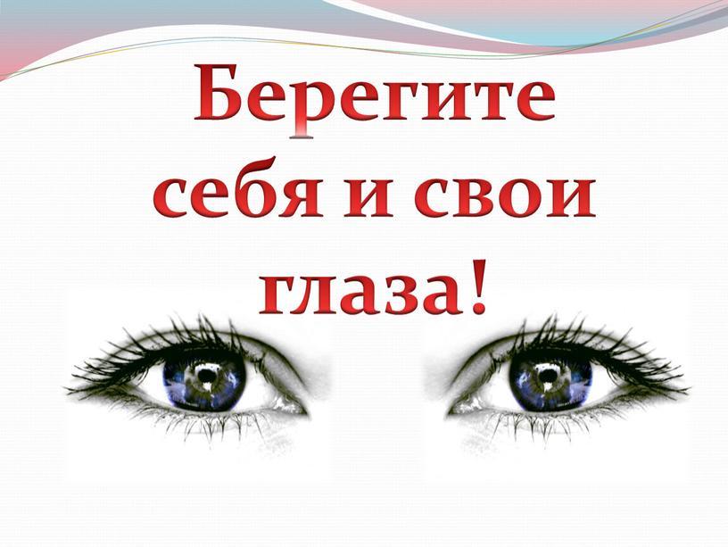 Берегите себя и свои глаза!