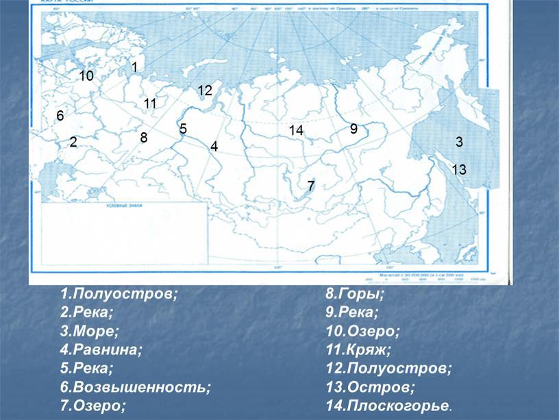 Полуостров; 2.Река; 3.Море; 4.Равнина; 5