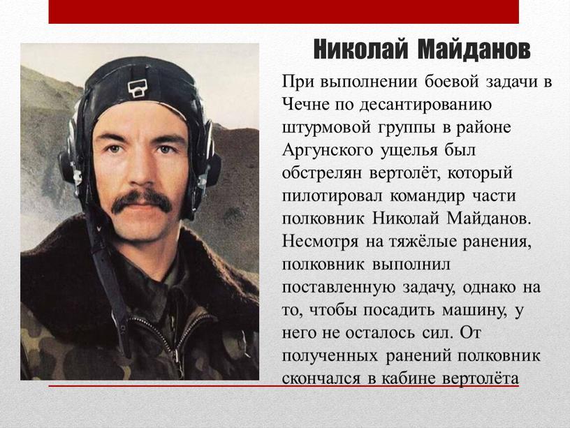 Николай Майданов При выполнении боевой задачи в