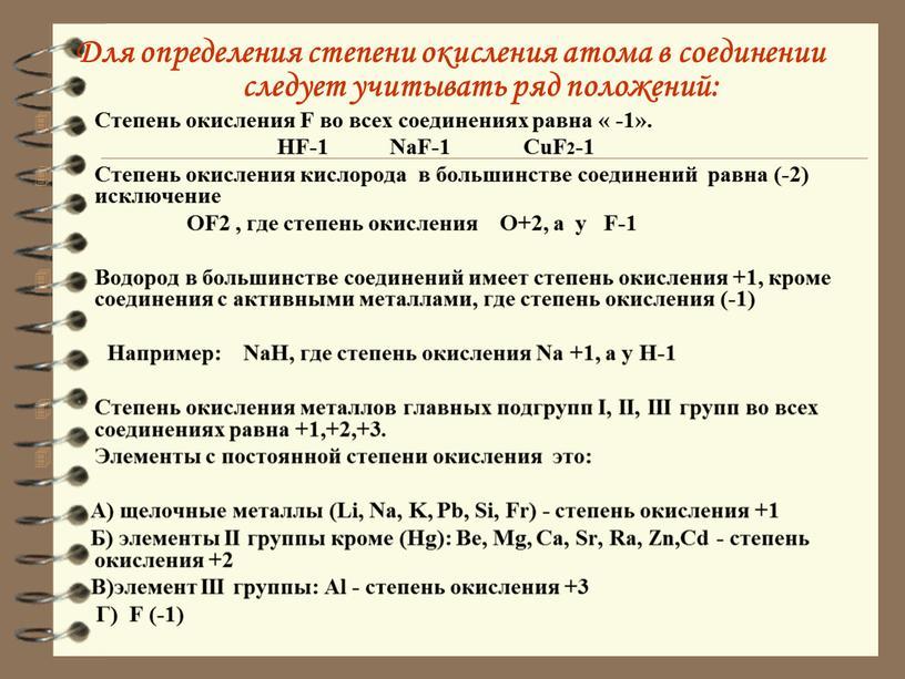 Для определения степени окисления атома в соединении следует учитывать ряд положений: