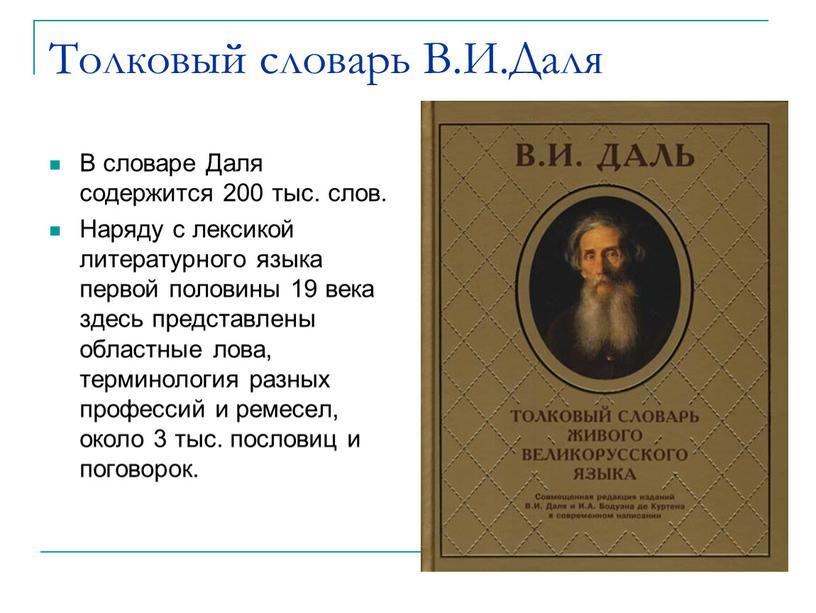 Толковый словарь В.И.Даля В словаре