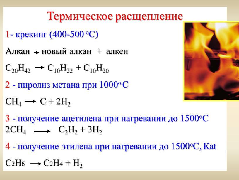 Термическое расщепление 1- крекинг (400-500 оС)