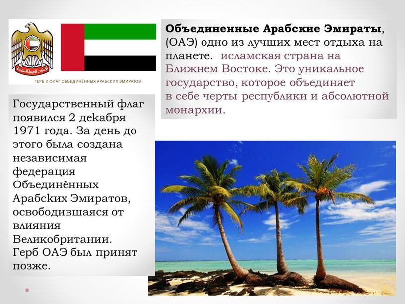 Объединенные Арабские Эмираты , (ОАЭ) одно из лучших мест отдыха на планете