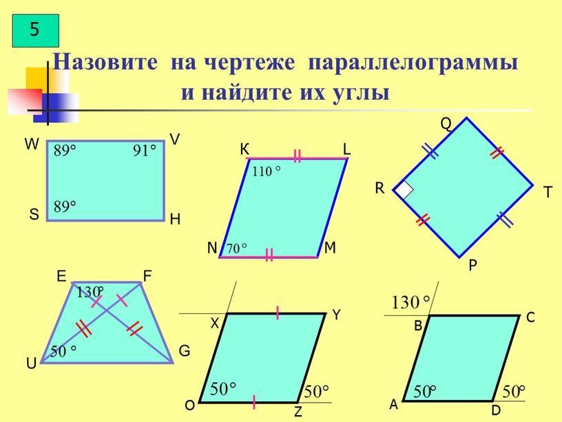 Назовите на чертеже параллелограммы и найдите их углы