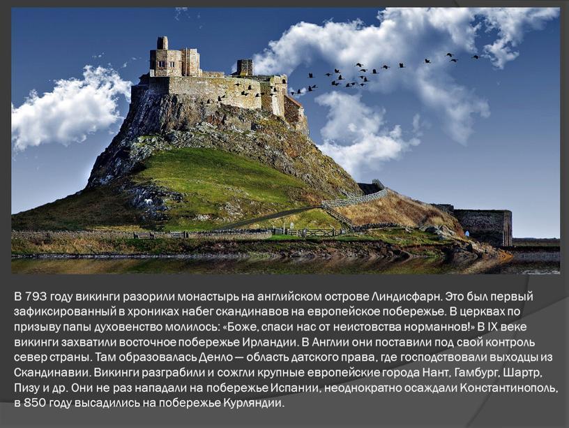 В 793 году викинги разорили монастырь на английском острове