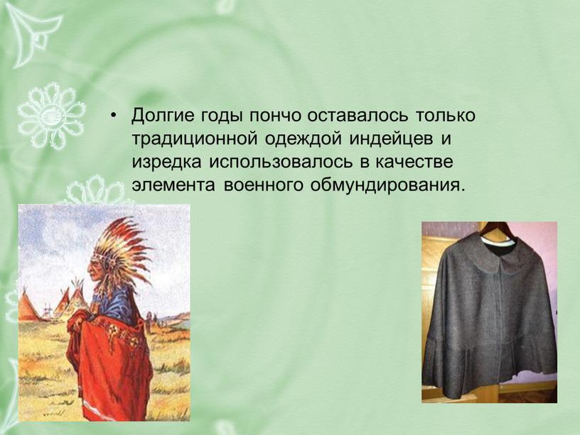 Долгие годы пончо оставалось только традиционной одеждой индейцев и изредка использовалось в качестве элемента военного обмундирования