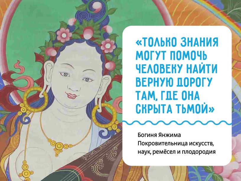 Мудрость Байкала