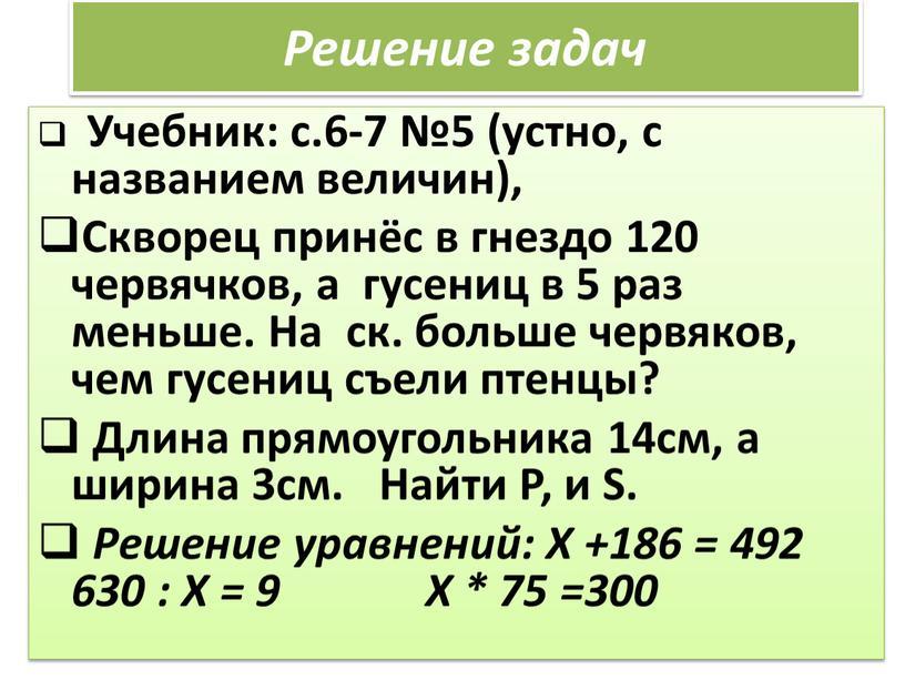 Решение задач Учебник: с.6-7 №5 (устно, с названием величин),