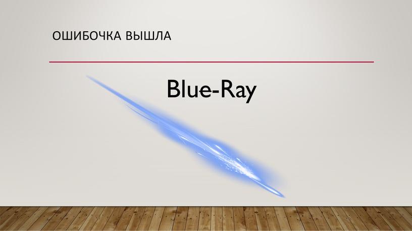 Ошибочка вышла Blue-Ray