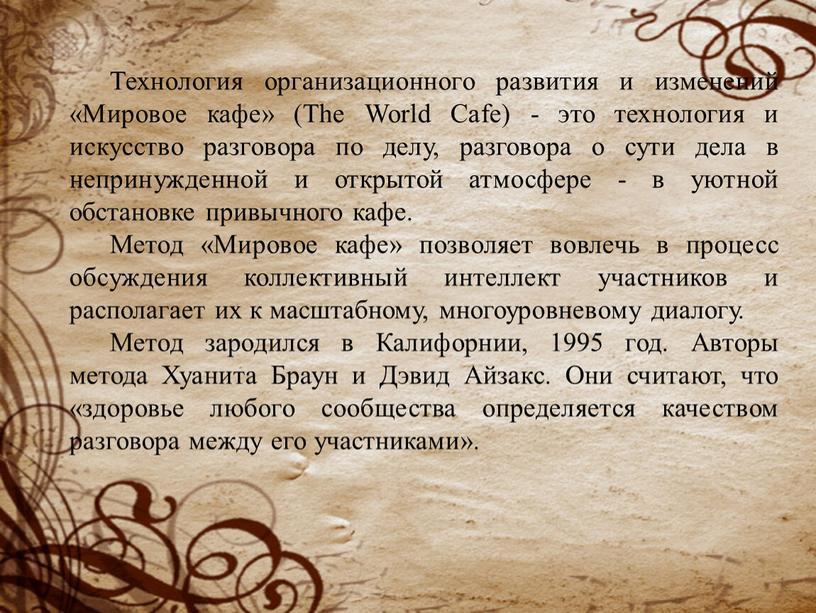 Технология организационного развития и изменений «Мировое кафе» (The