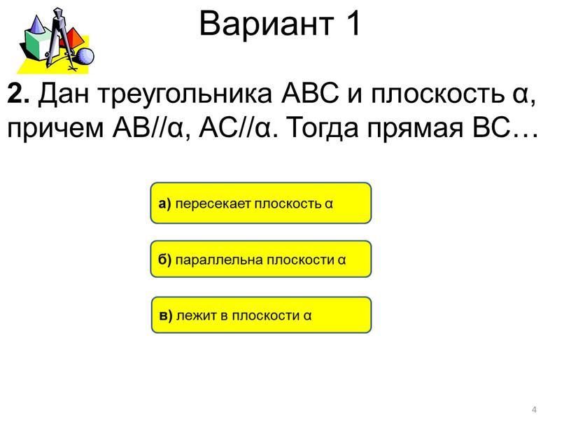 Вариант 1 2. Дан треугольника