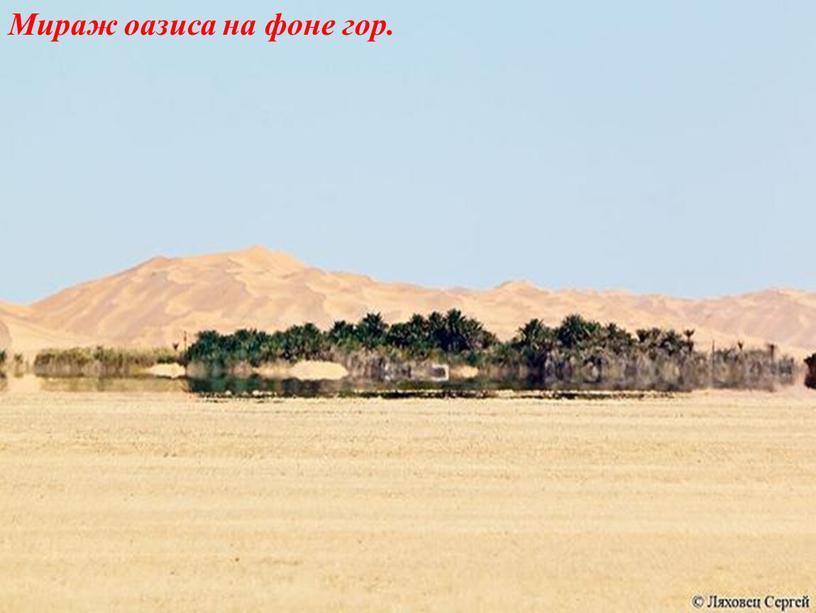 Мираж оазиса на фоне гор.