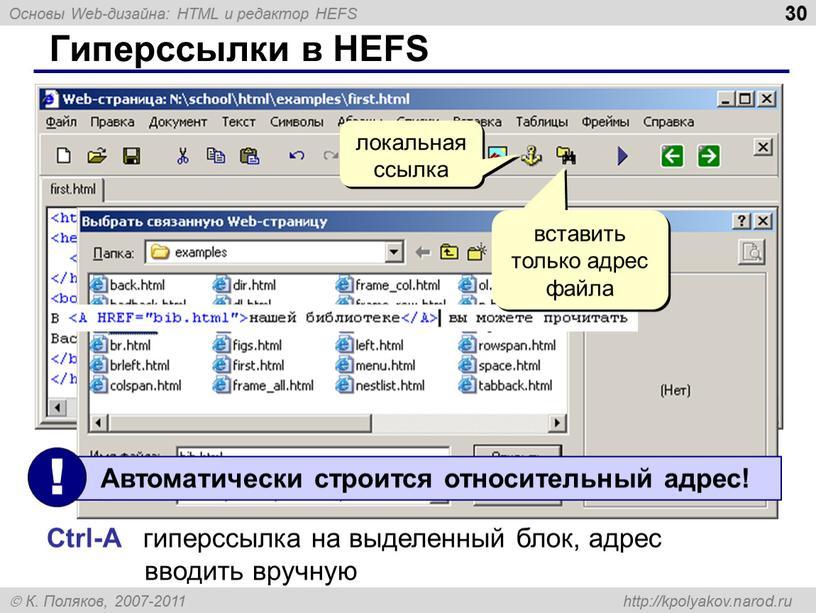 Гиперссылки в HEFS локальная ссылка