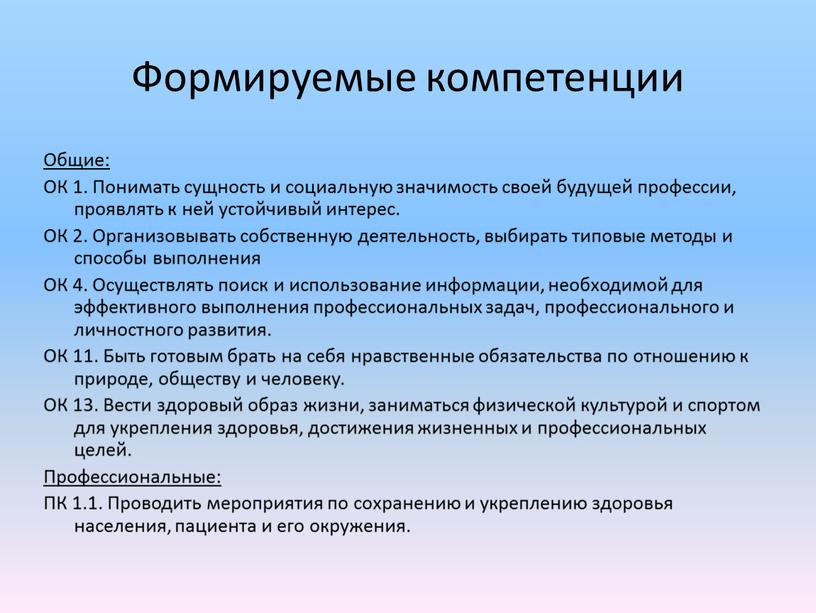 Формируемые компетенции Общие: