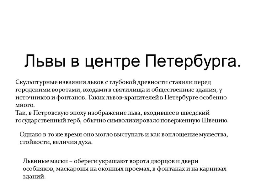 Львы в центре Петербурга. Львиные маски – обереги украшают ворота дворцов и двери особняков, маскароны на оконных проемах, в фонтанах и на карнизах зданий