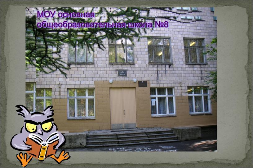 МОУ основная общеобразовательная школа №8