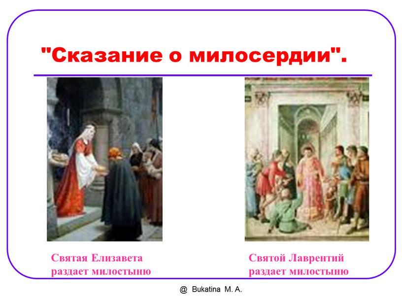 "Bukatina M. A. ""Сказание о милосердии"""