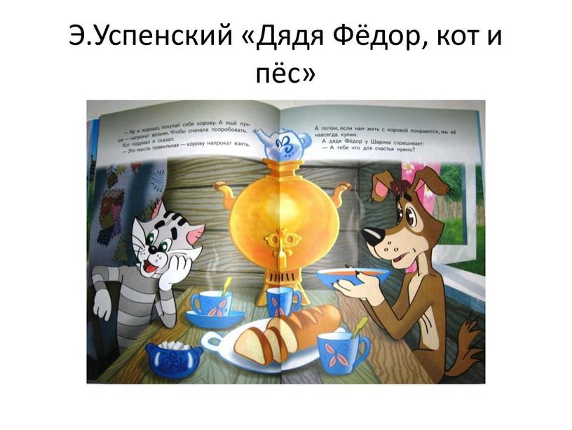 Э.Успенский «Дядя Фёдор, кот и пёс»