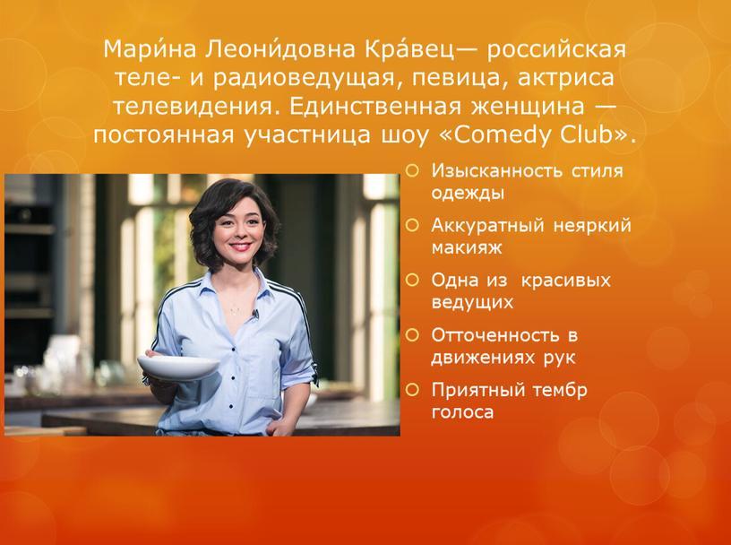 Мари́на Леони́довна Кра́вец— российская теле- и радиоведущая, певица, актриса телевидения