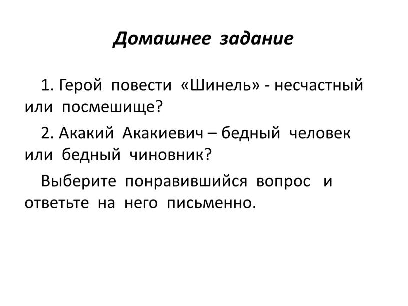 Домашнее задание 1. Герой повести «Шинель» - несчастный или посмешище? 2