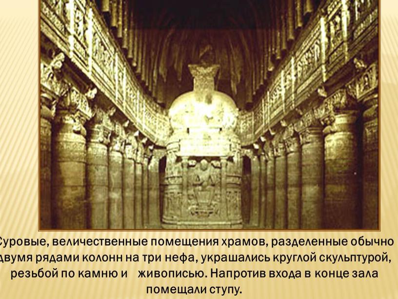 Суровые, величественные помещения храмов, разделенные обычно двумя рядами колонн на три нефа, украшались круглой скульптурой, резьбой по камню и живописью