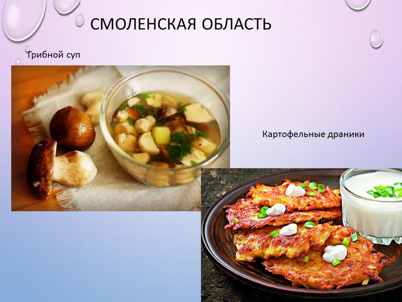 Смоленская область Грибной суп