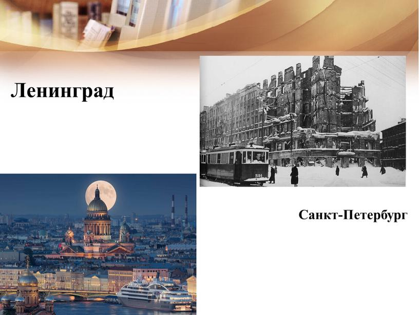 Ленинград Санкт-Петербург