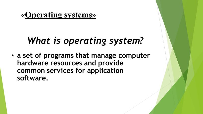 Operating systems» What is operating system? a set of programs that manage computer hardware resources and provide common services for application software