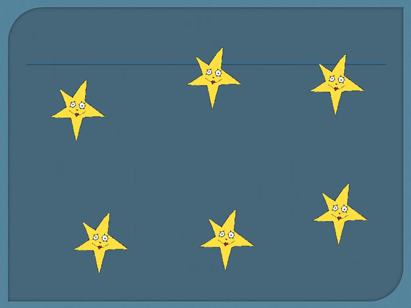 "Презентация ""Звёзды на небе, звёзды на земле""  ( настрой на достижение целей, мотивация к успеху)"