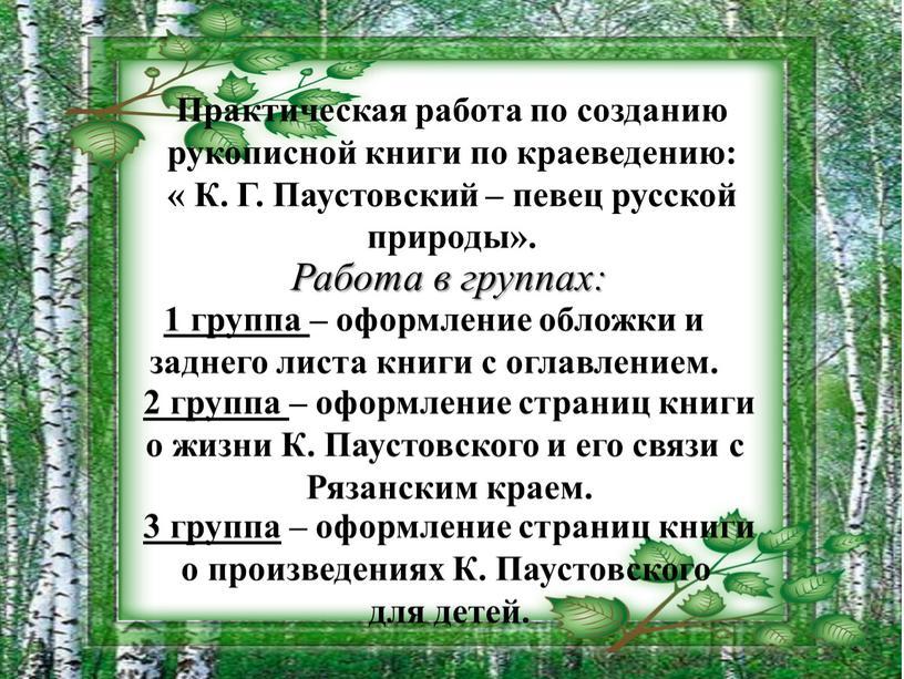 Практическая работа по созданию рукописной книги по краеведению: «