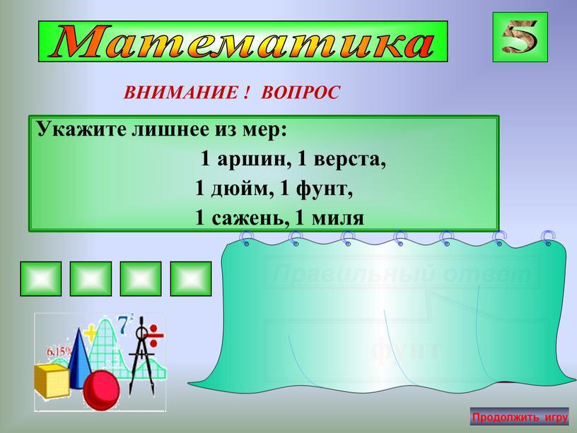 Математика 5 ВНИМАНИЕ ! ВОПРОС