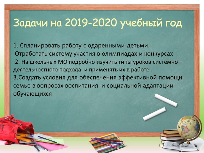 Задачи на 2019-2020 учебный год 1
