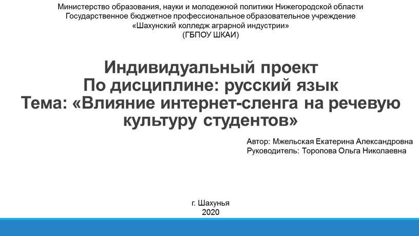 Индивидуальный проект По дисциплине: русский язык