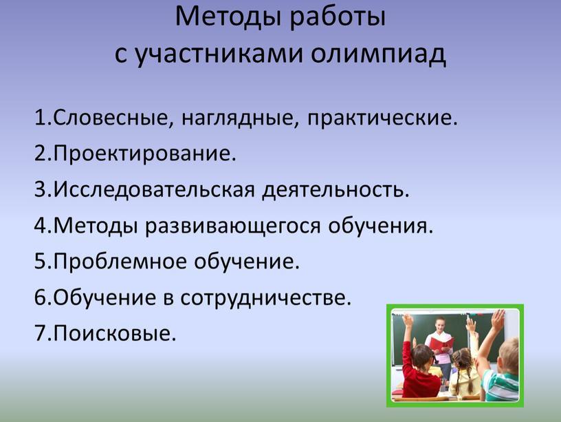 Методы работы с участниками олимпиад 1